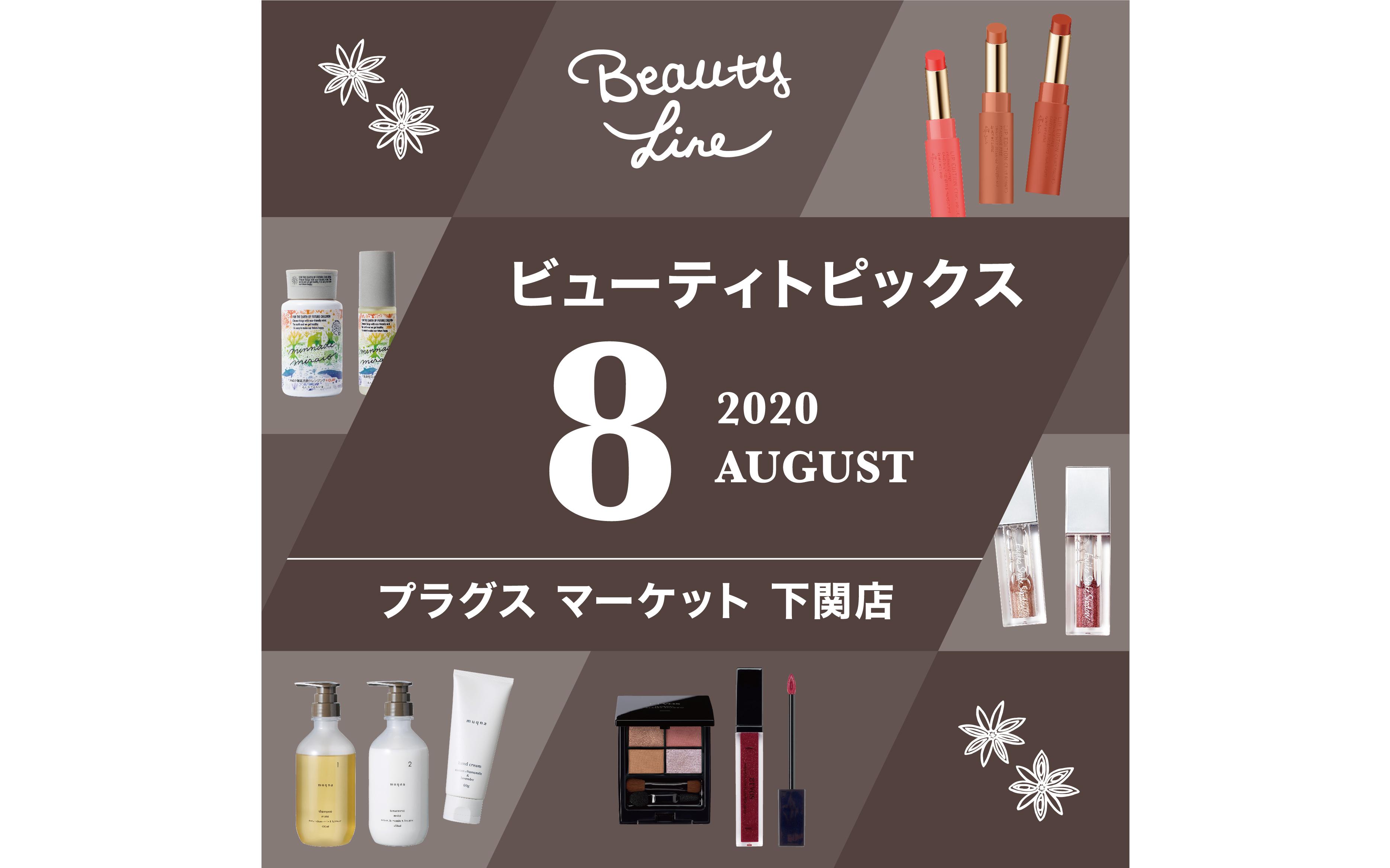 【プラグス マーケット 下関店】8月のビューティトピックス