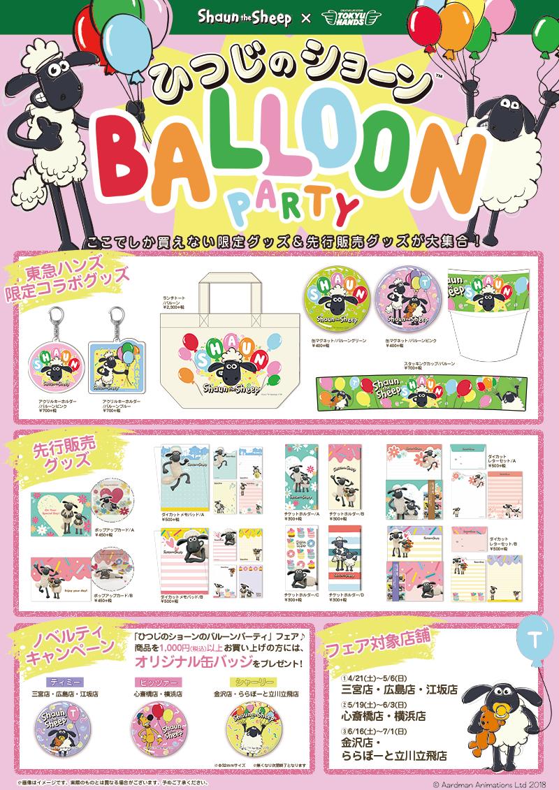 【確認用】Shaun_Balloon_ItemDescriptionPopA3.png