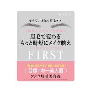 Fujiko眉毛美容液FIRST