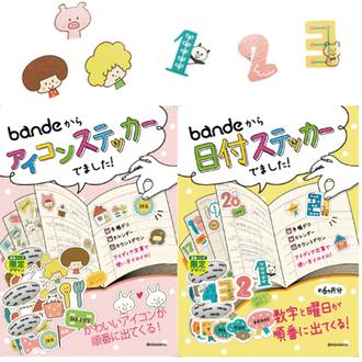 ハンズ限定 bande mizutamaさん(アイコンシール・数字シール)
