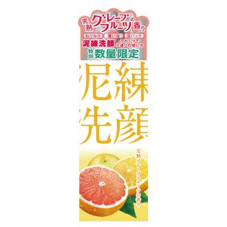 泥練洗顔 完熟グレープフルーツの香り
