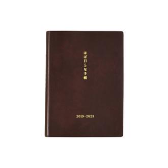 ほぼ日5年手帳 1901