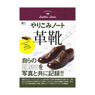 エイムック やりこみノート 革靴