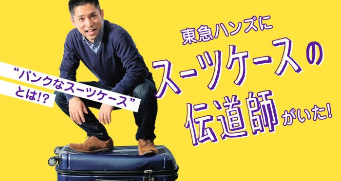 กระเป๋าเดินทางสุดแนว เป็นอย่างไร!? แม้แต่ที่ปรึกษาด้านกระเป๋ายังตะลึง